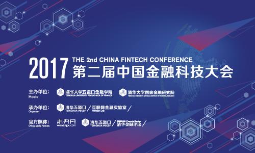 2017·第二届中国金融科技大会