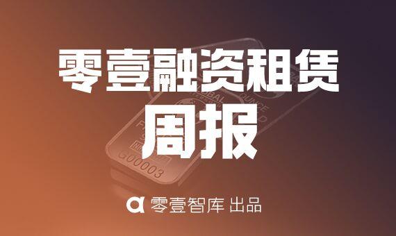 零壹融资租赁周报(2017/09/18~2017/09/24)