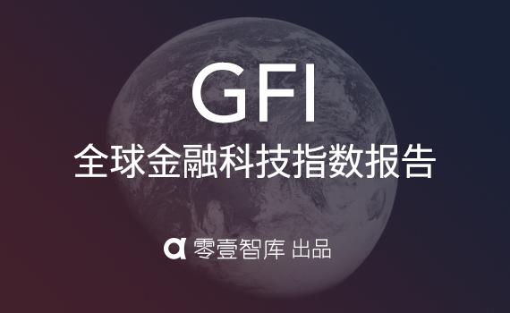 5月全球金融科技指数报告:GFI为154,投融资金额约138亿元