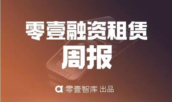 零壹融资租赁周报(20170828~20170903)