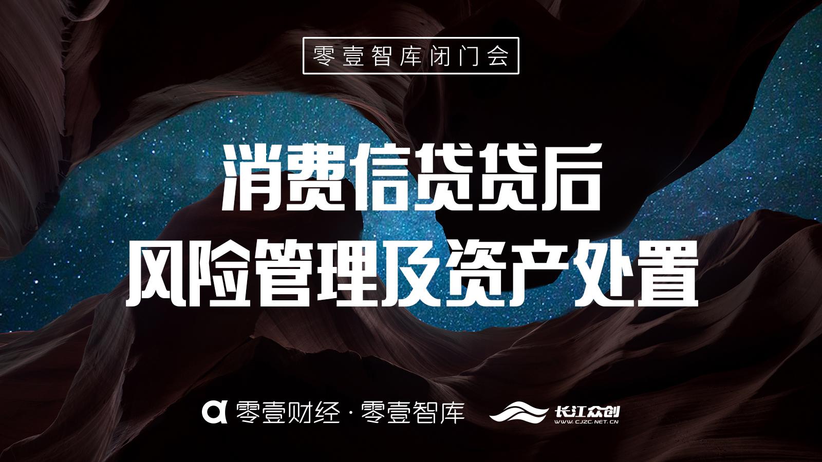 """零壹智库闭门会·第20期""""消费信贷贷后风险管理及资产处置"""""""