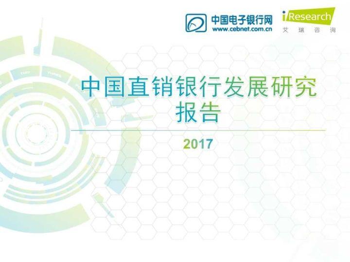 2017中国直销银行发展研究报告