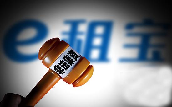 六地已对e租宝案件宣判,资产退赔工作将开始