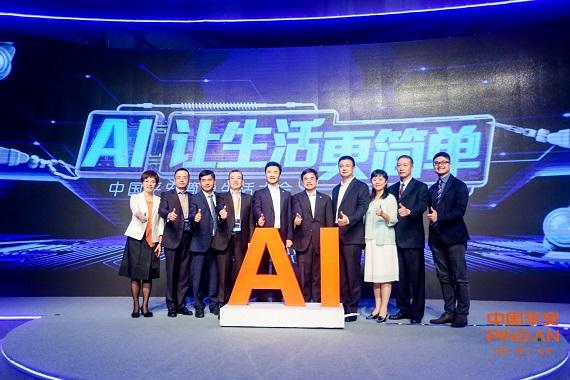 中国平安发布10大AI+创新服务,目标是转型科技驱动型公司