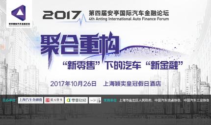 2017·第四届安亭国际汽车金融论坛