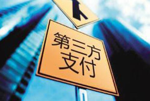 监管升级,上海47家支付机构已有41家遭央行处罚