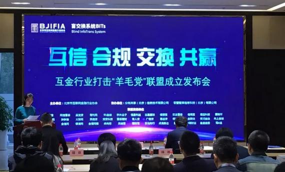 """网贷行业流动性风险凸现,北京互金协会成立打击""""羊毛党""""联盟"""