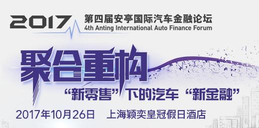 """2017中国汽车金融""""金杉奖""""揭晓37家企业和个人获奖"""