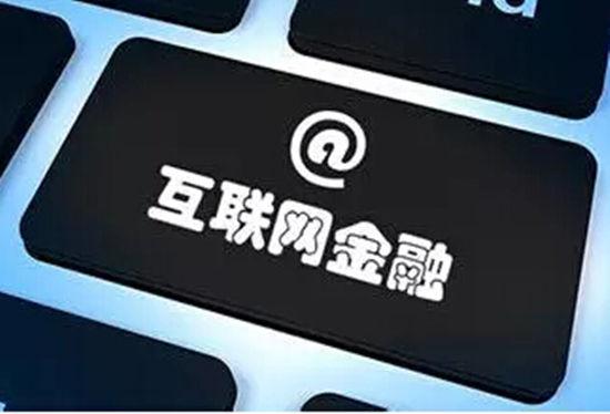 互金协会发布网贷信披标准,强制性披露项增加44项