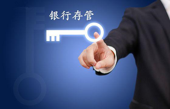 超600家网贷平台完成银行存管,其中15家出现停业等问题