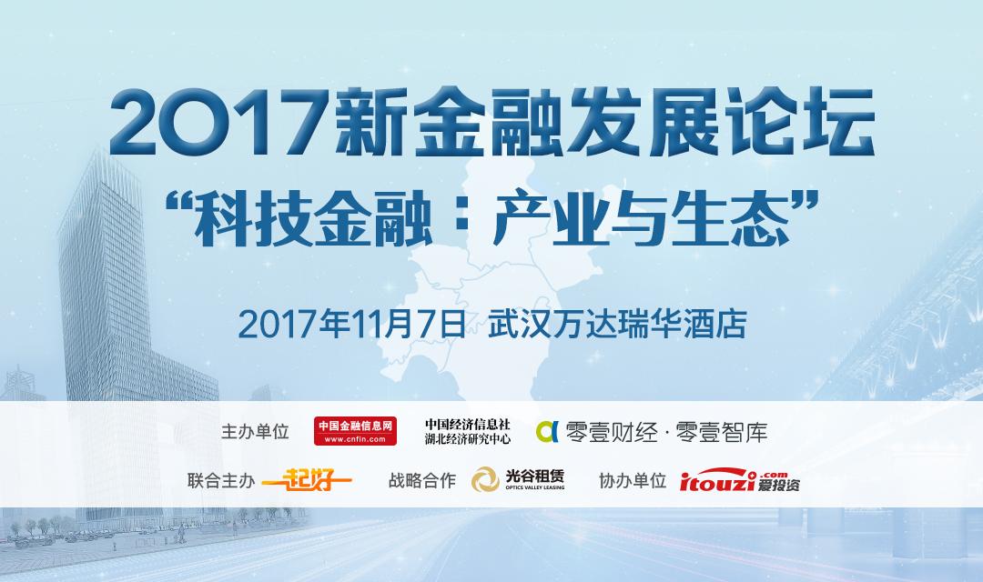 """2017新金融发展论坛11月7日武汉开幕 聚焦科技金融""""产业与生态"""""""