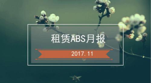 11月租赁ABS发行总额破200亿 利率最高至7%
