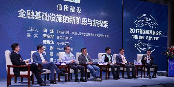 圆桌论坛:金融基础设施的新阶段与新探索