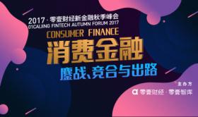消费金融:鏖战、竞合与出路