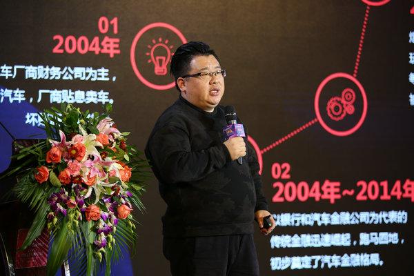 微贷网副总裁汪鹏飞:汽车金融行业的四大发展趋势