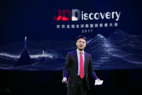 刘强东谈京东金融AI应用:信贷审核效率提高10倍以上,客单成本降低70%以上