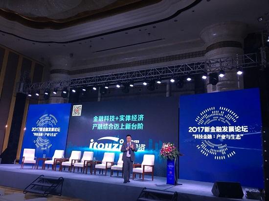 爱投资总裁助理王涛:金融科技本质是服务实体经济,产融结合促进多方共赢
