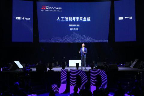 国际人工智能联合会杨强:人工智能增益金融场景