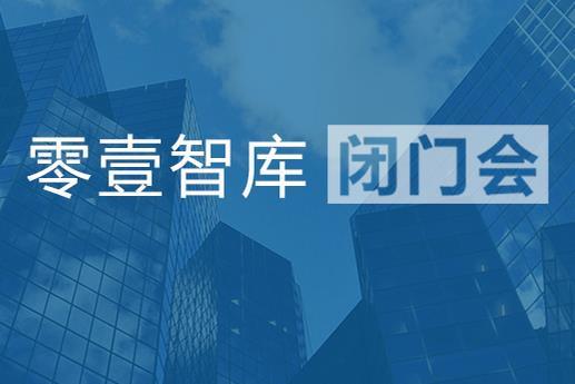 零壹智库新金融闭门会系列