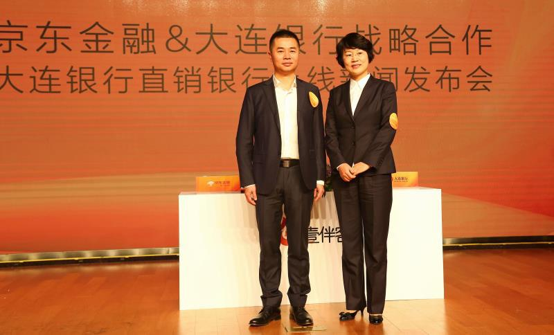 """京东金融与大连银行达成合作 直销银行""""壹伴客""""正式上线"""