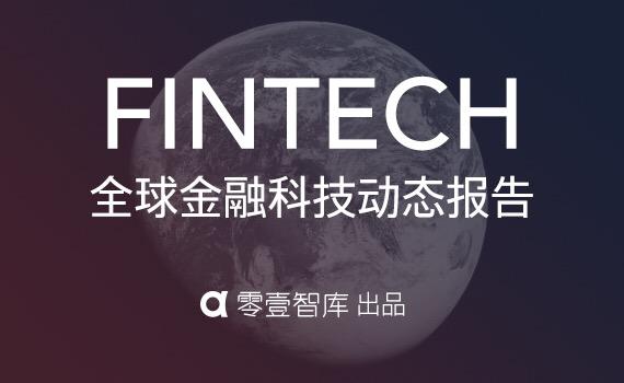 10月全球金融科技动态报告(附十大事件)