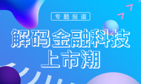 解码金融科技上市潮