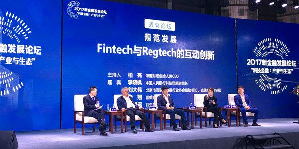 圆桌讨论:Fintech与Regtech如何互动创新