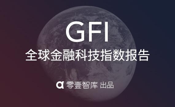 10月全球金融科技指数报告:融资47笔,共120亿元(附融资额Top10榜单)