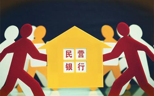 安徽新安银行正式开业 第二批民营银行已全部开业