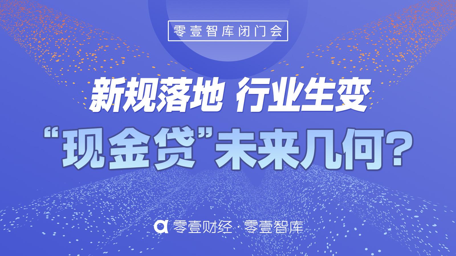 """零壹智库闭门会·第23期:""""新规落地,行业生变,""""现金贷""""未来几何?"""""""