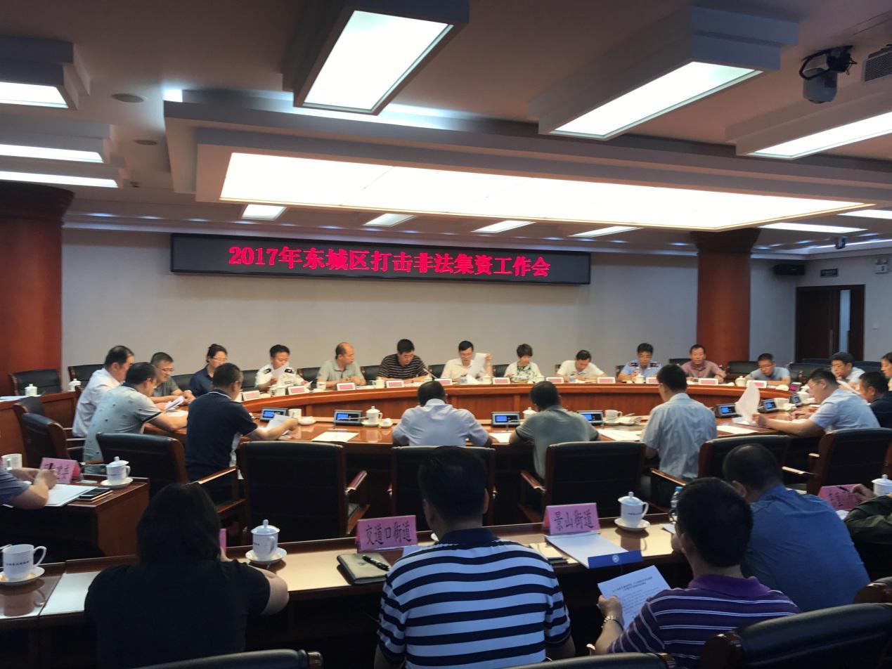北京市东城区召开打非工作会 正式启动专项整治工作