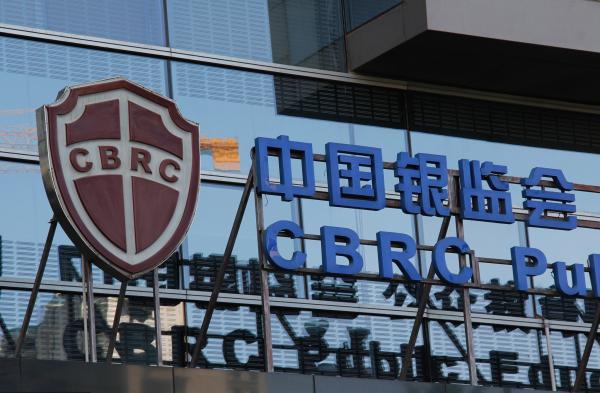 """违规担保""""侨兴私募债"""",银监会重罚广发银行7.22亿元!"""