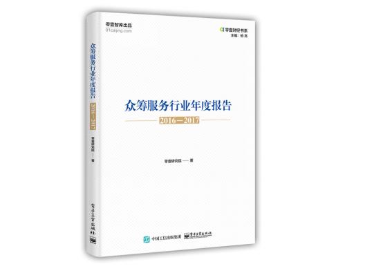 众筹服务行业年度报告(2016-2017)