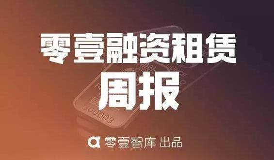 零壹融资租赁周报(20171218~20171224)