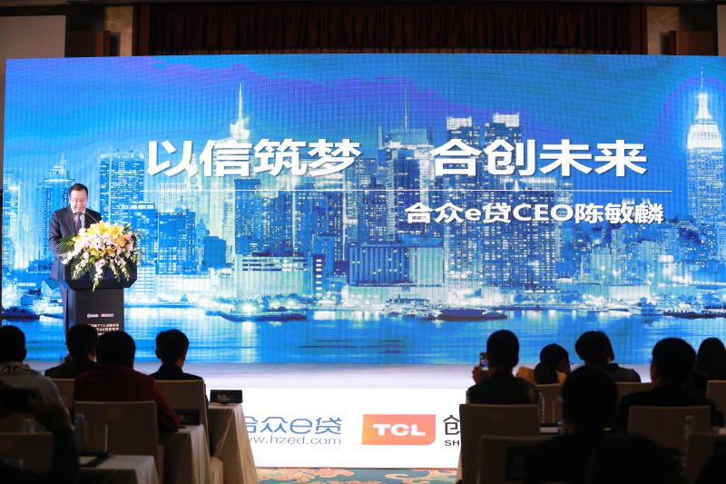 合众e贷战略引入TCL创客空间  引领科技金融新纪元