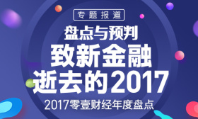 盘点与预判:致新金融的2017