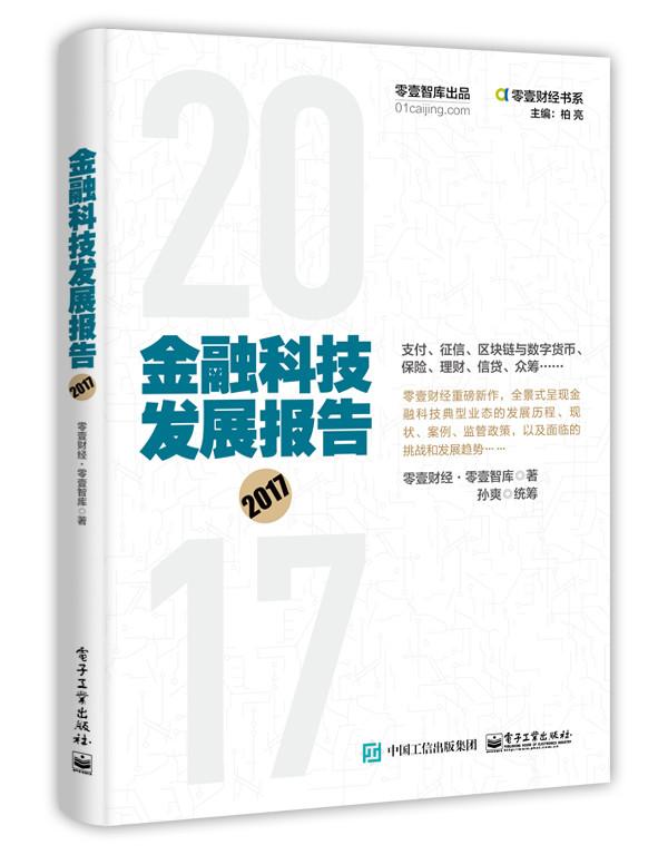 金融科技发展报告2017