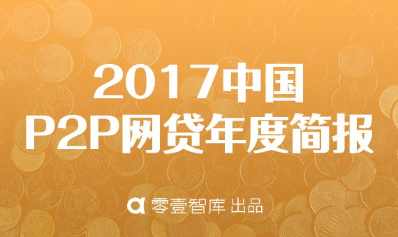 零壹智库 · 2017中国P2P网贷年度简报