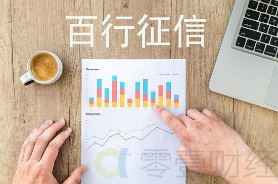"""""""信联""""定名""""百行征信"""",中国互金协会持股36%"""