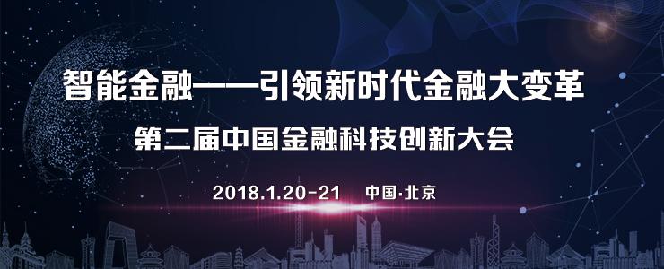 第二届中国金融科技创新大会即将在京开幕