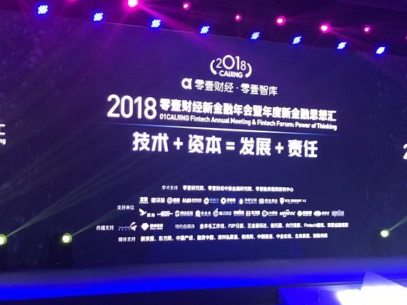 2018零壹财经新金融年会召开 聚焦技术、资本等四大关键词