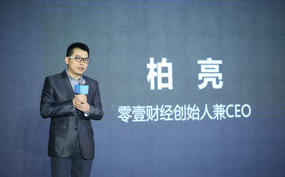 零壹财经CEO柏亮:责任前置,新金融需重估五大价值维度