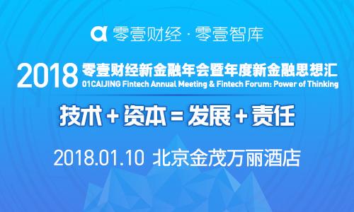 2018零壹财经年度新金融峰会