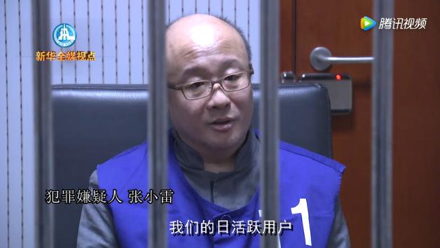 """""""钱宝网""""庞氏骗局坍塌后,张小雷受审视频首度曝光!"""