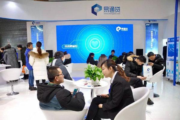 北京金博会完美收官 易通贷口碑影响力双丰收