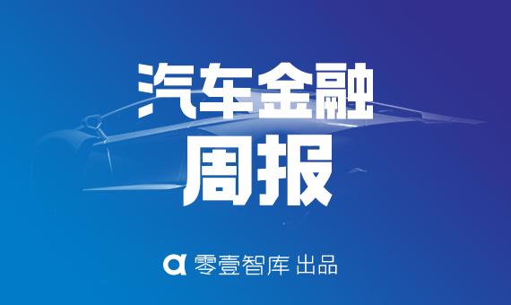 汽车金融周报(20180108~20180114)