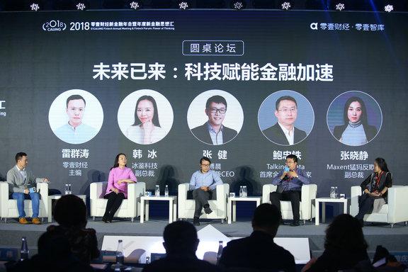 新金融圆桌:科技赋能 行业未来如何发展
