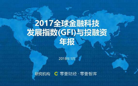 2017全球金融科技发展指数(GFI)与投融资年报