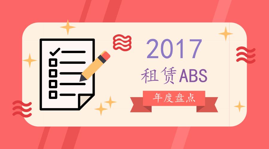 2017年度盘点 | 租赁ABS发行总额达1462.92亿 增速放缓 ABN发行显著提速