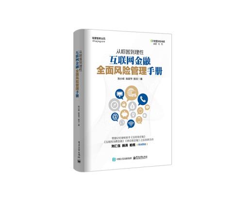 从喧嚣到理性:互联网金融全面风险管理手册